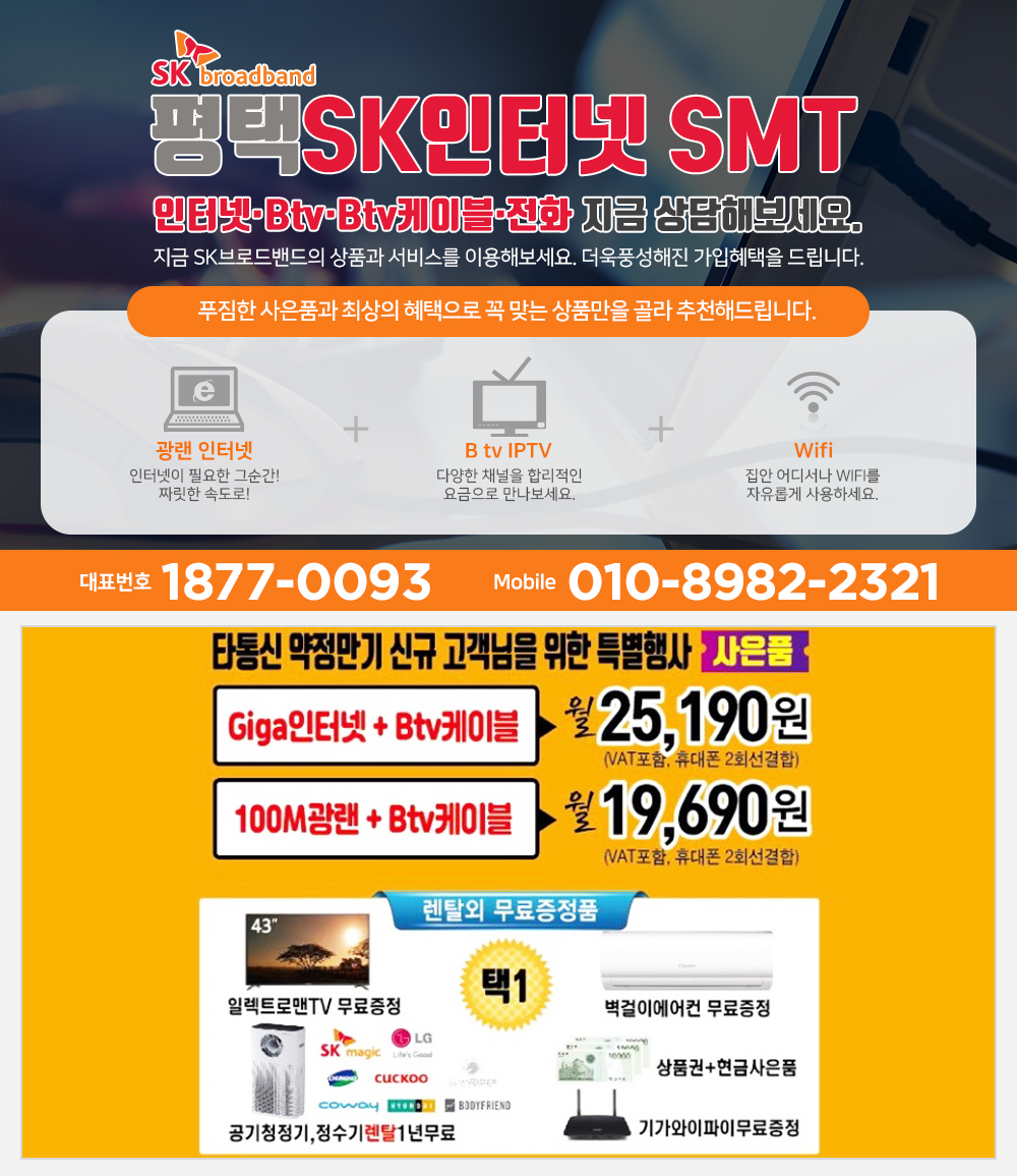 평택SK인터넷,안성SK인터넷,평택인터넷설치,SK브로드밴드,안성전화설치,평택BTV케이블,인터넷전화,인터넷가입,IPTV
